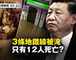 【新聞看點】鄭州是內澇還是洪水 習淡化災情?