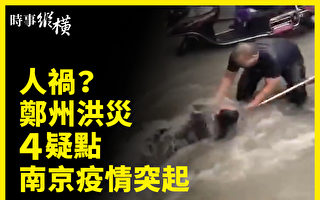 【时事纵横】郑州洪灾四大疑点 南京疫情突起