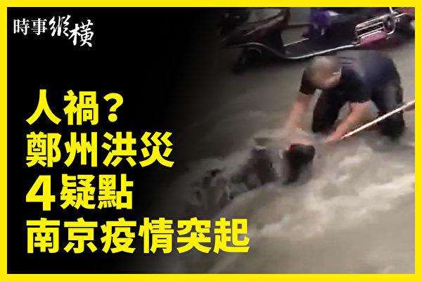 【時事縱橫】鄭州洪災四大疑點 南京疫情突起