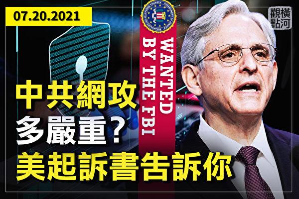 【橫河觀點】美聯盟抗中共網攻 通緝4中國人