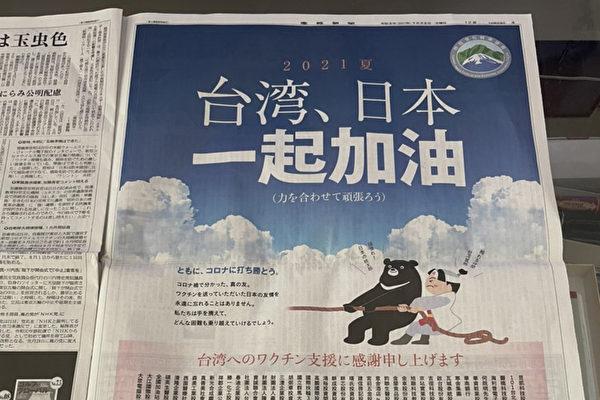 台企東奧前夕日媒刊廣告 感謝日本馳援疫苗