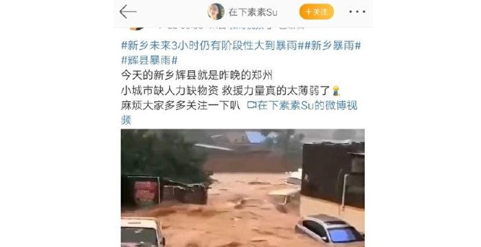 河南新鄉告急 91村莊進水 村民網上求救