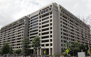 分析:IMF國際貨幣洗牌計劃將衝擊美元地位