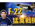 【馬克時空】美25架F-22參與亞太軍演 威嚇北京意味濃