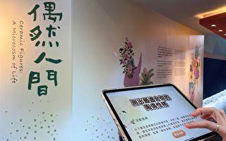 數位陶瓷博物館登場 奈良美智藝術創作