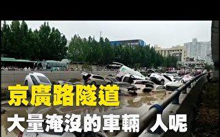 【一线采访】郑州京广隧道汽车堆积 惨不忍睹