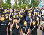 元朗事件两周年 多伦多港人集会吁坚持抗争