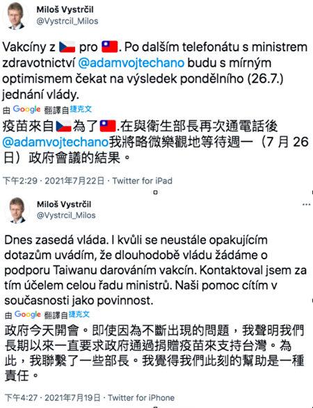 捷克參議院長韋德齊透露捷克當局有意贈送台灣疫苗。