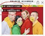 中國仿冒屏東水果口罩 屏縣長呼籲勿上當