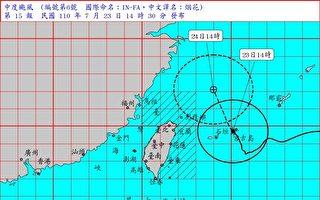 台风烟花预计25日登陆浙江 将有强风暴雨