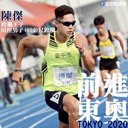 三度叩关奥运的陈杰,将出赛田径男子400公尺跨栏。