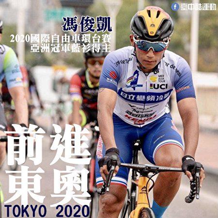 自由车一哥冯俊凯参加自由车男子公路赛。