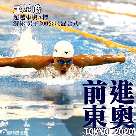 超越奥运A标的王星皓出赛游泳200公尺及400公尺混合式。