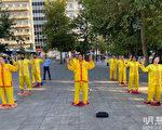 雅典宪法广场反迫害活动 民众喜爱真善忍