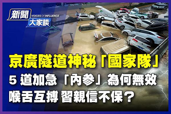 周曉輝:京廣隧道可精準監控 軍隊維穩說明啥