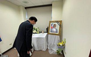 吳釗燮赴海地駐台使館慰問