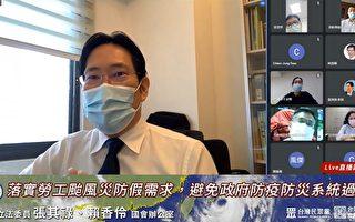 台风假为防灾 立委吁立法让劳工有权拒到班
