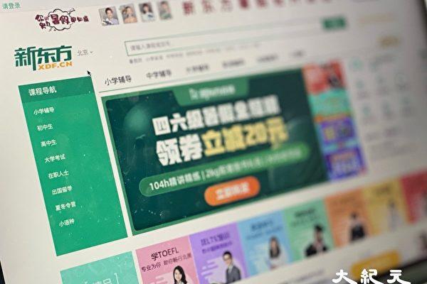 中概股暴跌 教育股新东方好未来开盘跌近60%