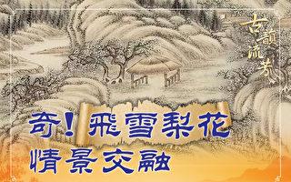 【古韵流芳】 岑参边塞诗 飞雪似梨花