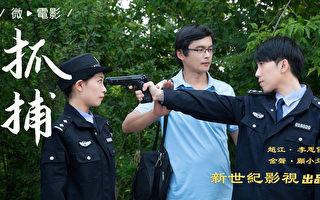反迫害22周年 新世紀微電影《抓捕》首映
