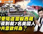 【秦鹏直播】习访西藏 为何深夜制裁七美国人?