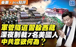 【秦鵬直播】習訪西藏 為何深夜制裁七美國人?