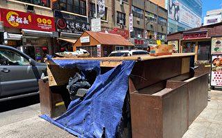 法拉盛40路占道垃圾棚 清潔局拆除