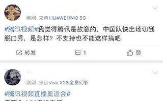 腾讯直播奥运开幕式切掉中国队进场 网民崩溃