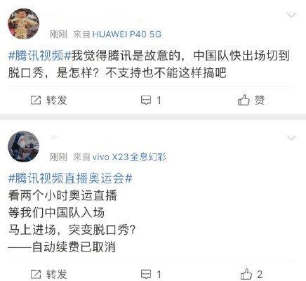 騰訊直播奧運開幕式切掉中國隊進場 網民崩潰