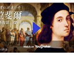 【大話西油】文藝復興第三傑拉斐爾 曾紅過達芬奇(上)