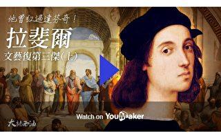 【大话西油】文艺复兴第三杰拉斐尔 曾红过达芬奇(上)