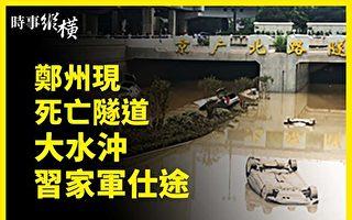 袁斌:鄭州京廣路隧道慘案到底死了多少人?