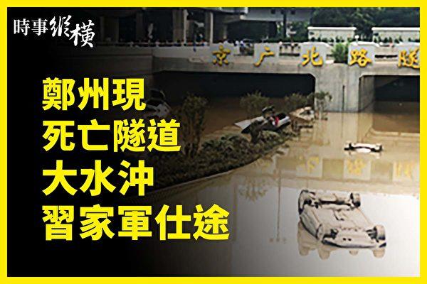 袁斌:郑州京广路隧道惨案到底死了多少人?