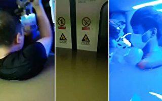 千百度:知情者揭鄭州地鐵乘客被困洪水內幕