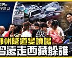 【十字路口】郑州隧道变坟场 中共十罪危害世界
