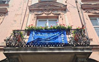 支持法輪功旗幟懸掛斯洛伐克首都老城辦公樓