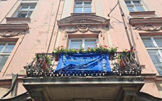 支持法轮功旗帜悬挂斯洛伐克首都老城办公楼