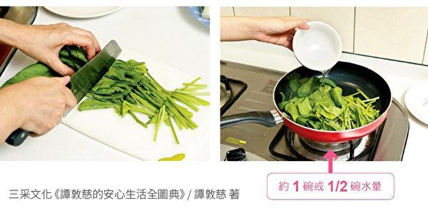 拌煮炒青菜是最佳料理方式,既可保存营养,又不会冒油烟。(三采文化提供)