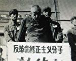 王友群:被整得最慘的中共元帥彭德懷
