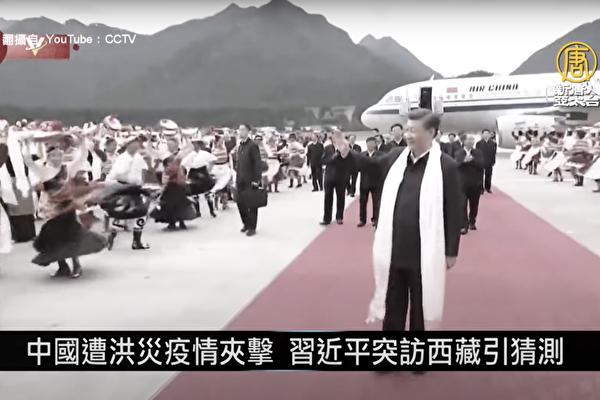 习近平不去考察灾情 而是去了西藏