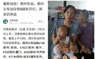 鄭州鐵路倉促停運列車 市民被困洛陽站急跳腳