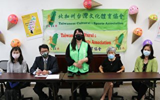 硅谷童玩節8月熱鬧登場 願世界看見台灣