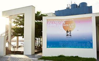 屏東「看海美術館」首展推出「春江獸月夜」