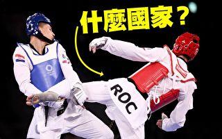 """东奥ROC被外媒误会是""""中华民国"""" 原来是俄罗斯代表队"""