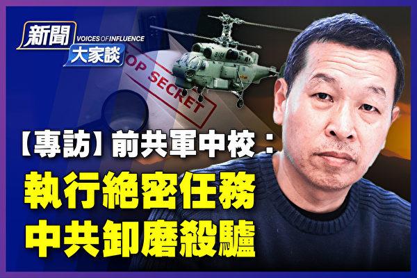 【新闻大家谈】姚诚:卖命偷机密 遭卸磨杀驴