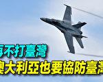 【探索時分】澳大利亞也要協防台灣?