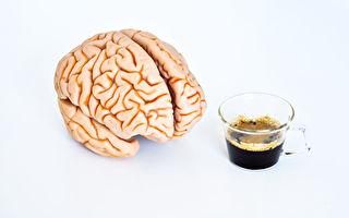 研究:咖啡喝太多 脑会缩小 增失智症风险