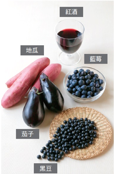 紅酒、地瓜、藍莓、茄子、黑豆是富含花青素的紫色食物。(三采文化提供)