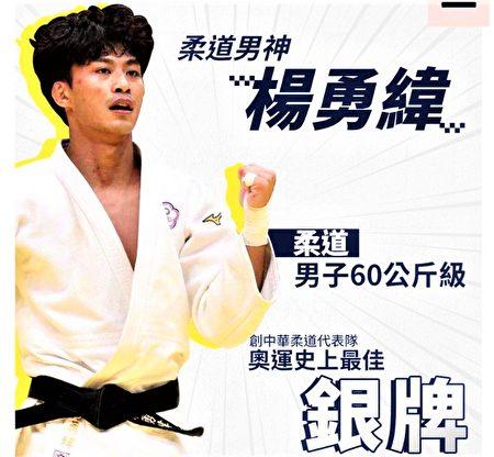 台中选手杨勇纬勇夺东奥柔道银牌,成为镁光灯焦点。