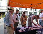 法轮功学员挪威首都集会 民众签名支持反迫害